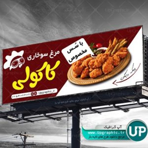 بنر رستوران مرغ سوخاری
